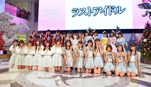 ラストアイドルファミリー人気順メンバーランキング2018年最新版!ラスアイファミリー総合で人気なのは誰!?
