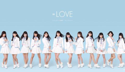 =LOVE(イコールラブ)メンバー人気順ランキング2018最新版!イコラブ沼住民がメンバーの魅力を語る!