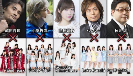 「ラストアイドル」セカンドシーズン #1 感想・内容まとめ プロデューサーとユニットの組み合わせが決定!