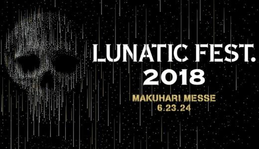 LUNATIC FEST.(ルナフェス)2018参加アーティスト予想&出演者ラインナップまとめ!【随時更新】