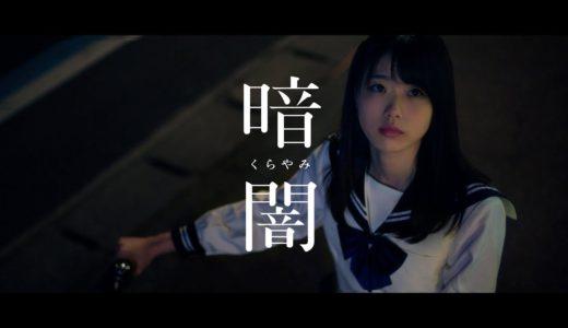 STU48「暗闇」歌詞の意味を考察!タイトル「暗闇」が示すものとは・・・?