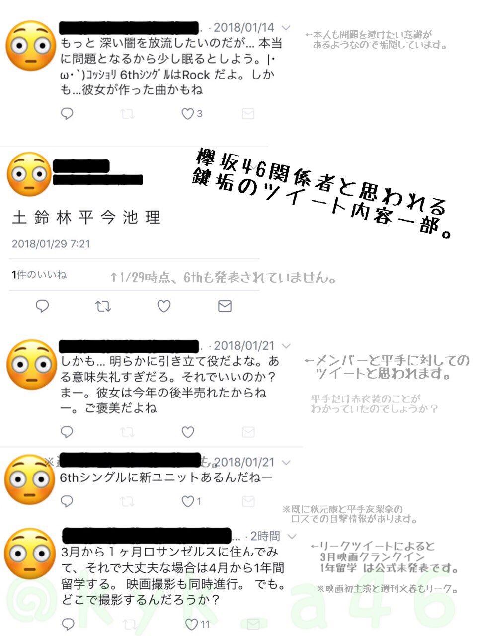 ツイッター 平手 欅 46 坂