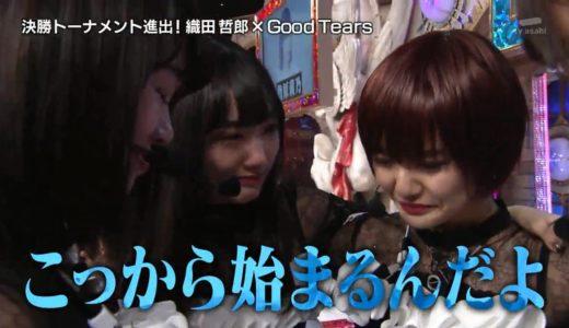 「ラストアイドル」セカンドシーズン #10 感想・内容まとめ 総当たり戦終幕!Good Tearsが決勝トーナメントに進出!