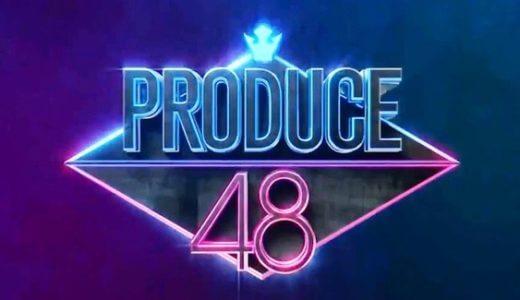 「PRODUCE48」参加メンバーのプロフィール紹介!48グループからプデュ48に参加する日本人アイドル総まとめ