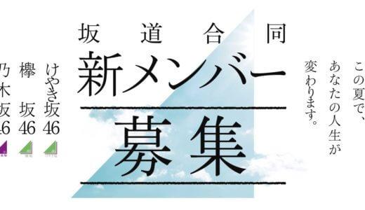 坂道合同オーディション候補者まとめ【画像&プロフィール】
