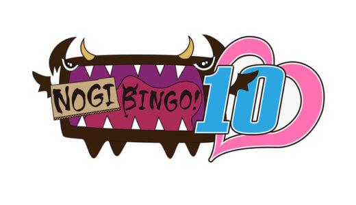 NOGIBINGO10の動画を無料で安全に見る方法!Dailymotionやpandoraは危険?【見逃し配信】