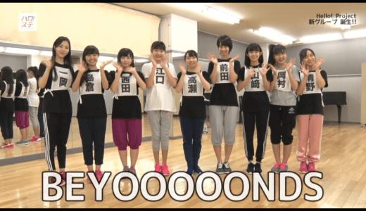 BEYOOOOONDS(ビヨーンズ)メンバー&カラーや意味を紹介!【ハロプロ新ユニット/研修生】