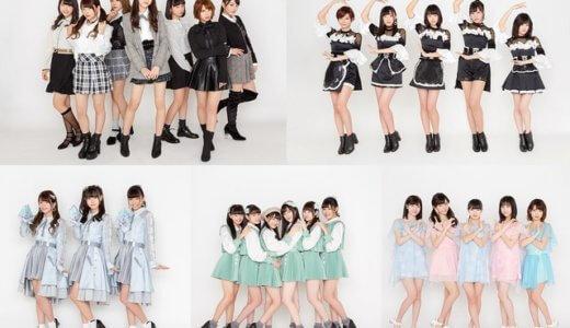 ラストアイドルファミリー人気順ユニット(グループ)ランキング2021年最新版!セカンドユニットで人気なのはどこ?