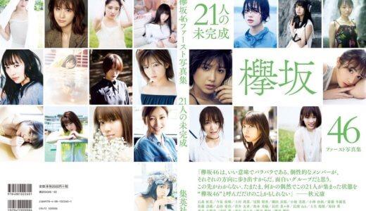欅坂46写真集売上ランキング!メンバー&グループの写真集一覧&次の発売予定もまとめ【2019年最新版】