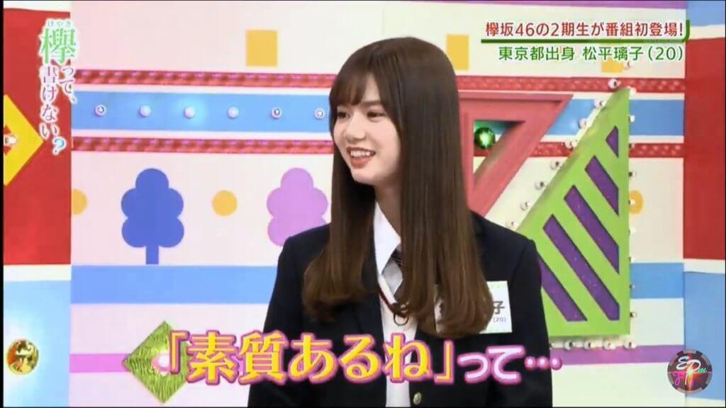 松平璃子 まつだいらりこ 欅坂46 2期生