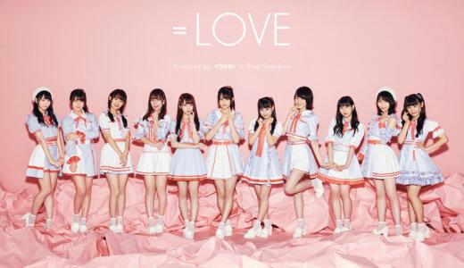 =LOVE(イコールラブ)メンバー人気順ランキング2019最新版!イコラブ沼住民がメンバーの魅力を語る!