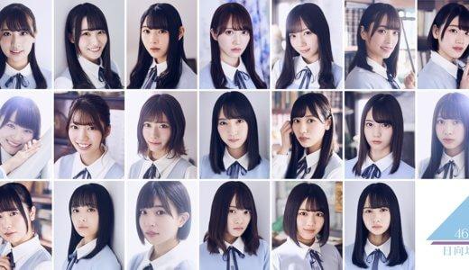 日向坂46メンバー人気順ランキング2019最新版!日向坂で握手が人気のメンバーは誰!?
