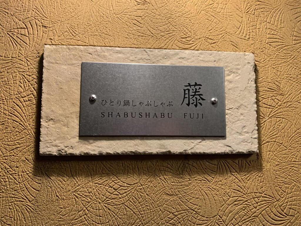 藤吉夏鈴 しゃぶしゃぶ屋 実家 しゃぶしゃぶ藤