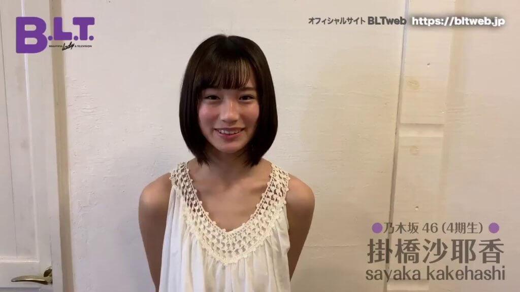 掛橋沙耶香 かけはしさやか 乃木坂46 4期生