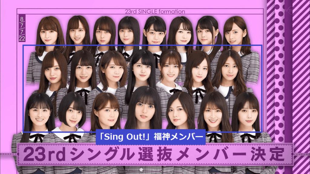 Sing Out!のフォーメーションと十四福神の画像(乃木坂46/23rdシングル)
