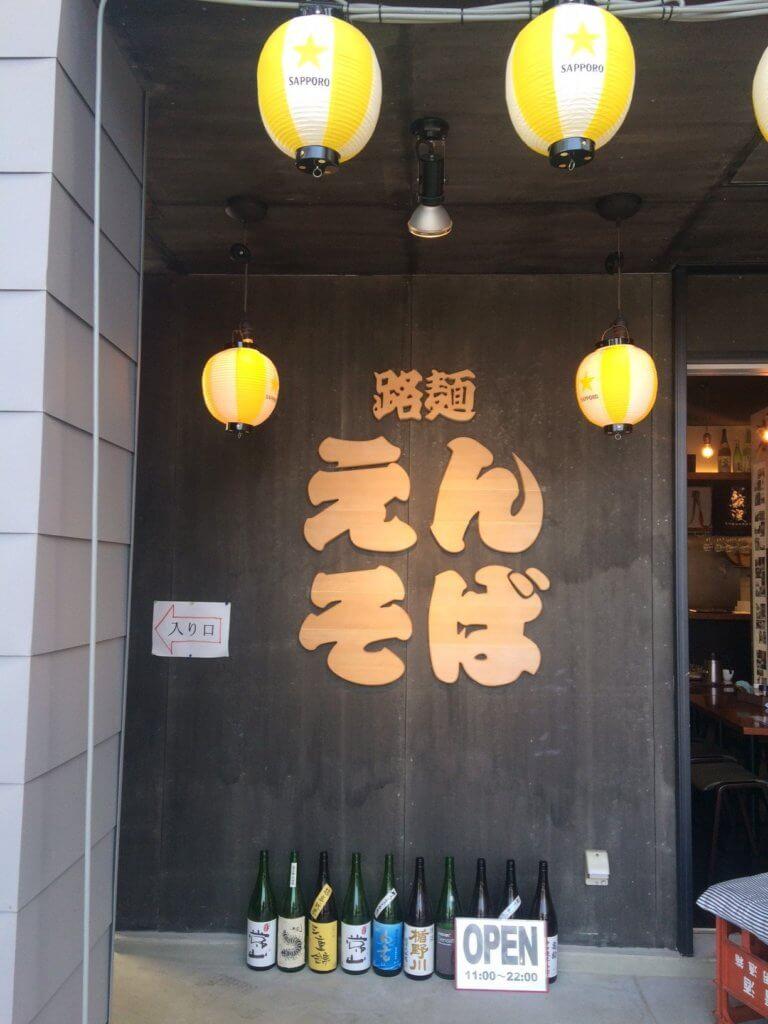 路麺えんそば 遠藤さくら 実家 蕎麦屋