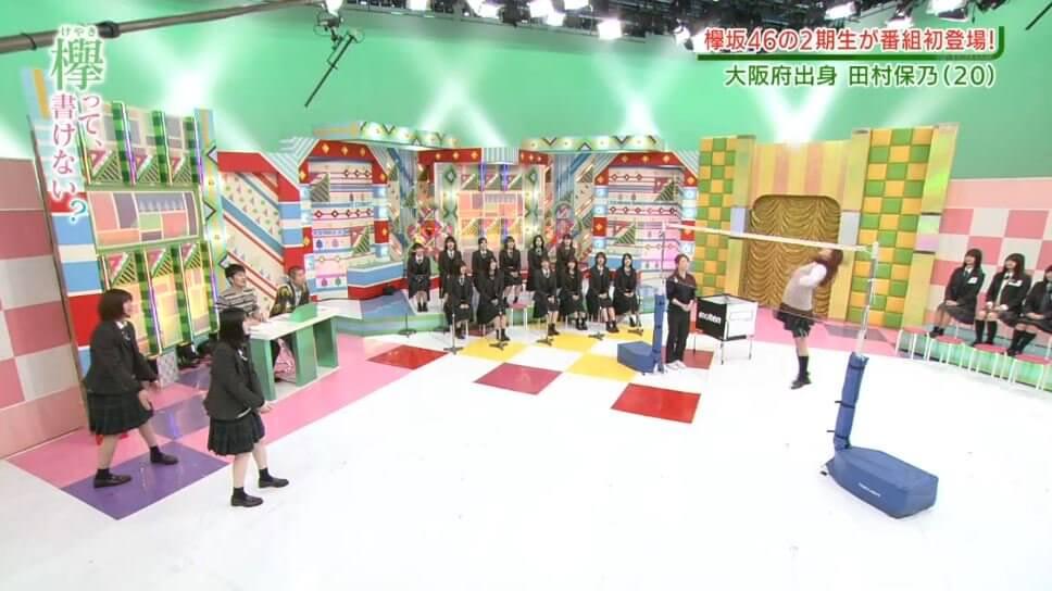 田村保乃(たむらほの) バレーボール スパイク 欅って、書けない?