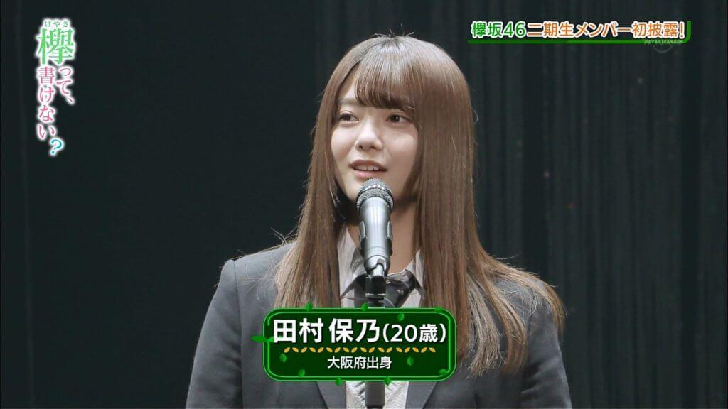 田村保乃(たむらほの) 欅坂46 2期生