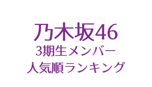 【乃木坂46】3期生人気順メンバーランキング2019年最新版!乃木オタが語る3期のリアル最新人気はこれだ!