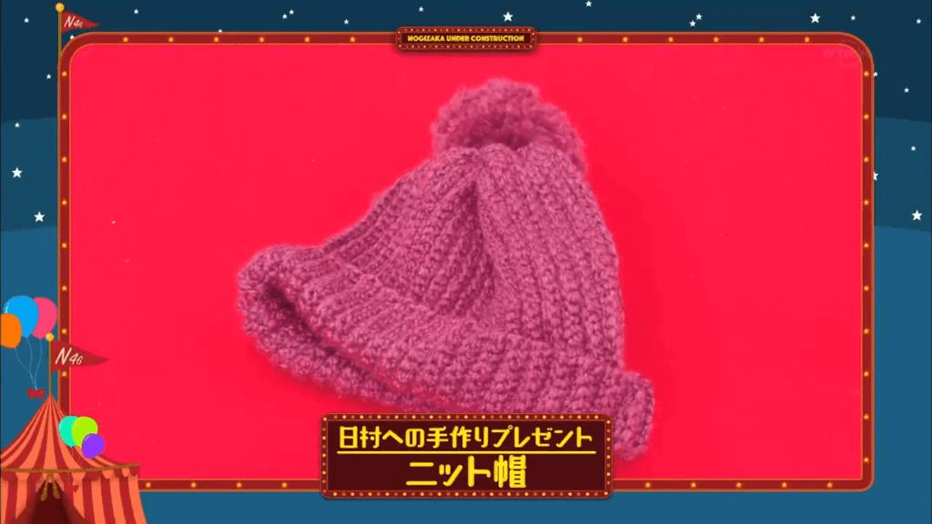 筒井あやめ 編み物 ニット帽 乃木坂工事中