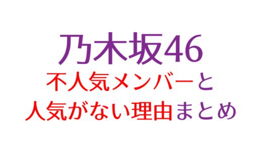 乃木坂46の不人気メンバーまとめ【2019年最新版】人気がない理由も考察