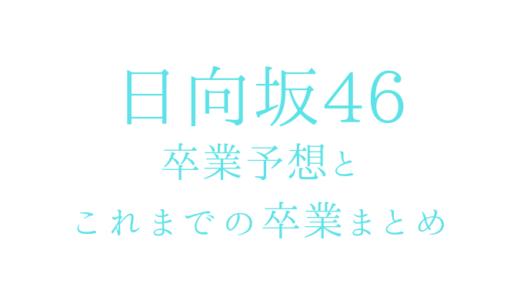 日向坂46卒業予想!次の卒業メンバーの噂や予定&これまでの卒業と理由もまとめ【2020年最新版】