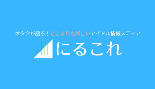 欅坂9thシングルセンターは小林由依?渡邉理佐とのWセンター説やファンの反応まとめ