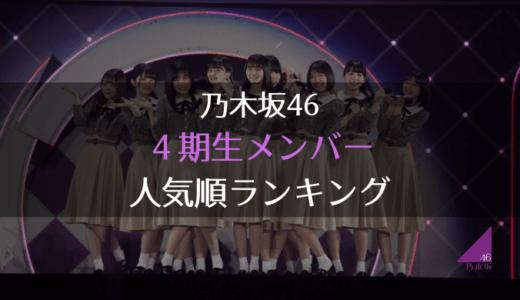 【乃木坂46】4期生メンバー人気順ランキング2019年11月最新版!乃木オタが4期の最新人気順を語ります!
