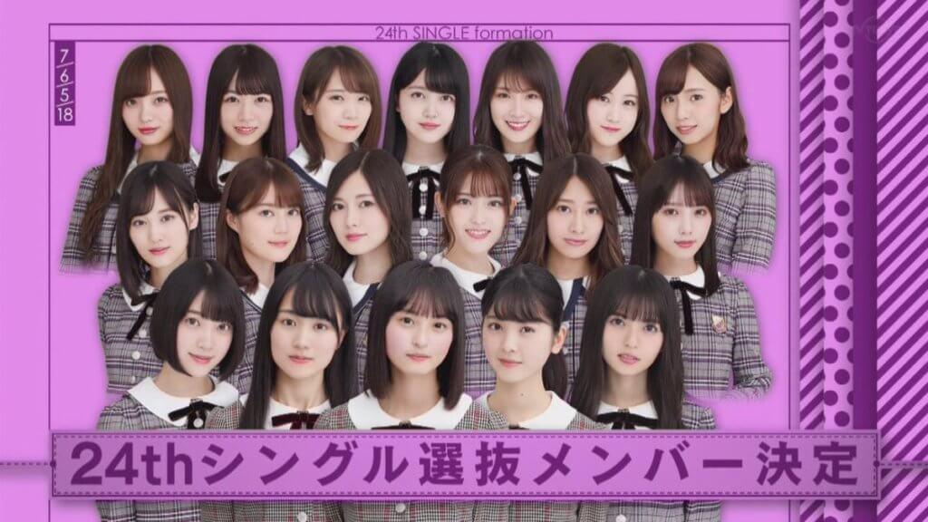 乃木坂46 24thシングル選抜メンバー