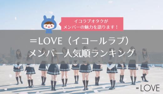 =LOVE(イコールラブ)メンバー人気順ランキング2021年最新版!イコラブ沼住民がメンバーの魅力を語る!