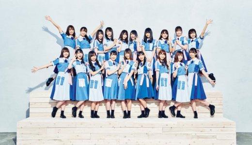 日向坂46人気順メンバーランキング2020年最新版!日向坂で握手が人気のメンバーは誰!?