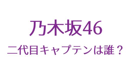 乃木坂46次期キャプテン予想!二代目キャプテンは梅澤美波?鈴木絢音?ファンの意見や希望もまとめ