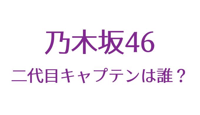 乃木坂 46 次期 キャプテン
