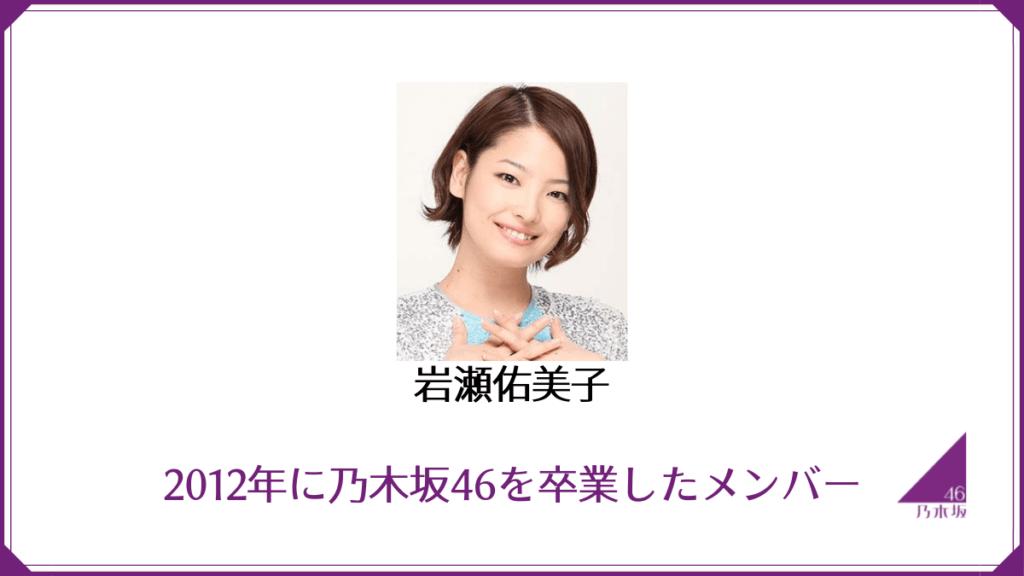 2012年に乃木坂46を卒業したメンバー