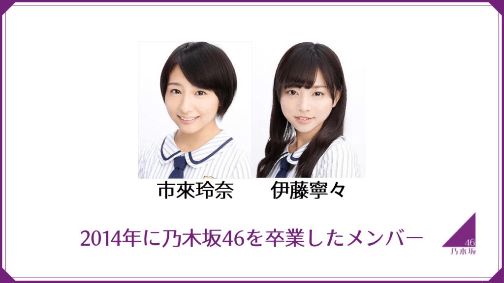 2014年に乃木坂46を卒業したメンバー