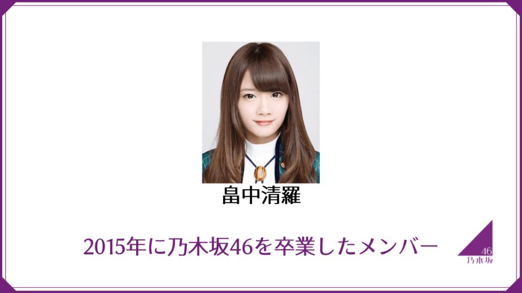 2015年に乃木坂46を卒業したメンバー