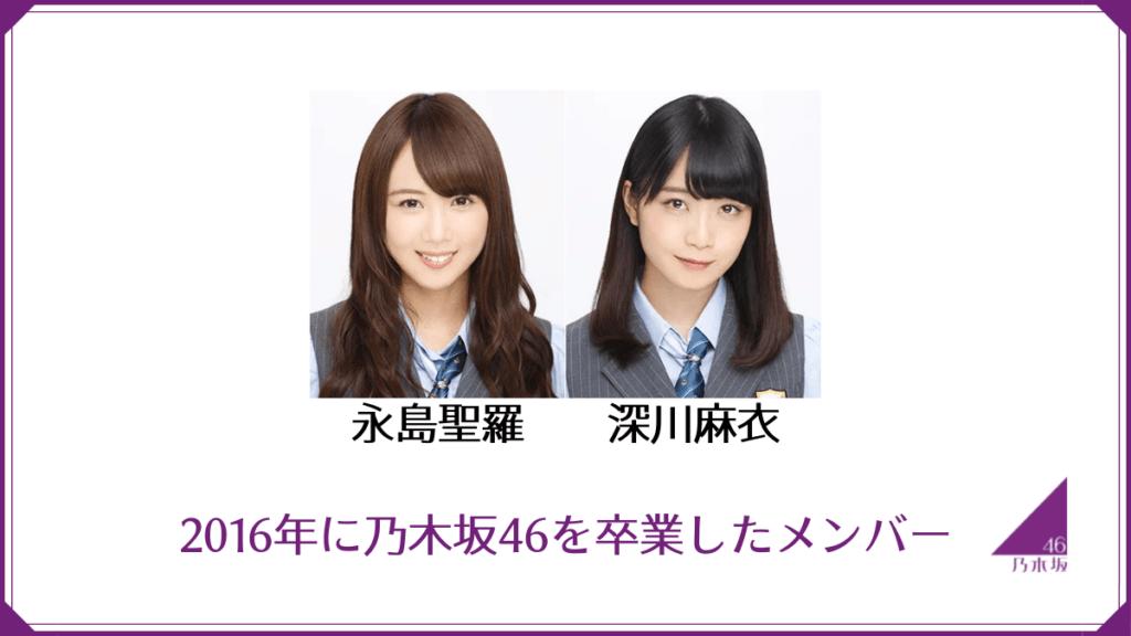 2016年に乃木坂46を卒業したメンバー