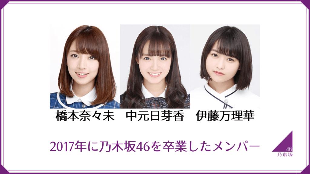 2017年に乃木坂46を卒業したメンバー