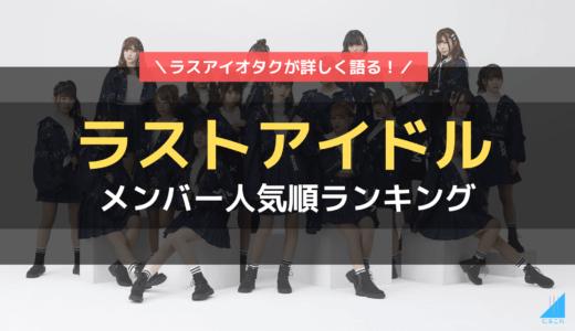 ラストアイドルファミリー人気順メンバーランキング2021年最新版!ラスアイファミリーで人気のメンバーは誰!?