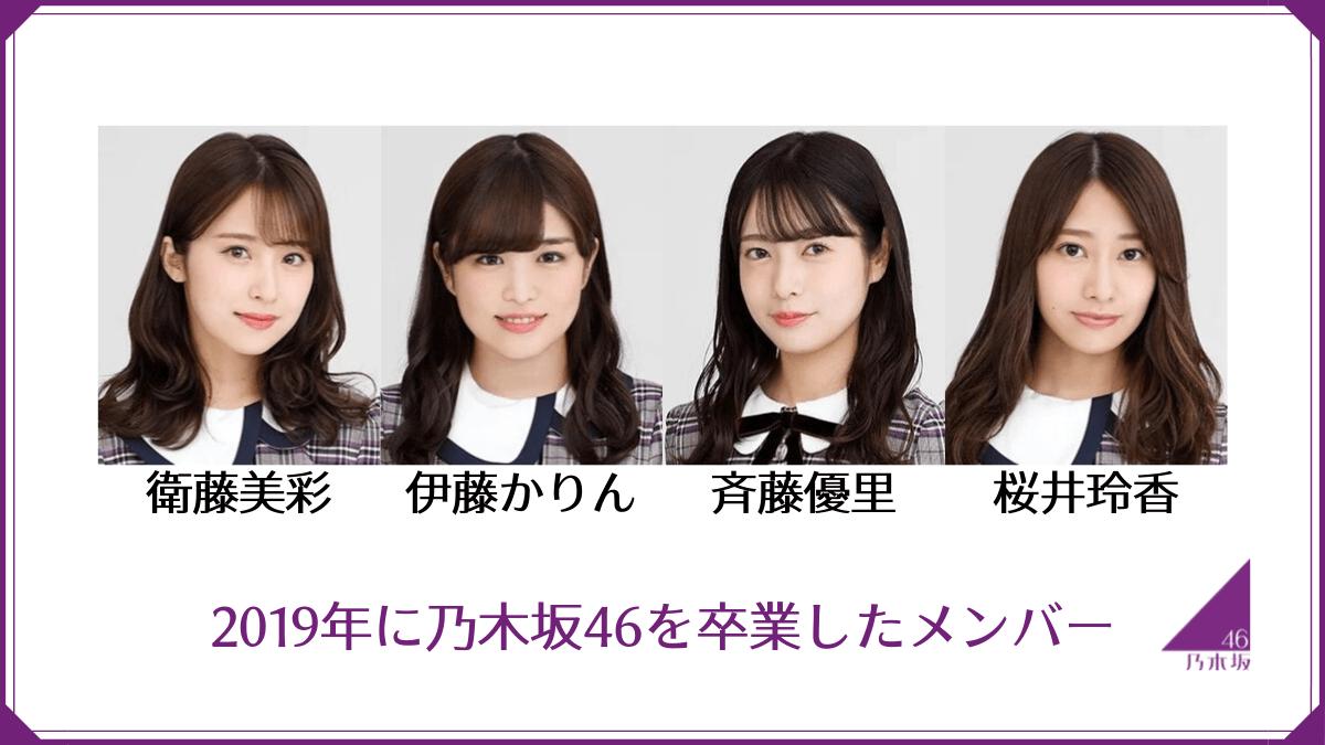 2019年に乃木坂46を卒業したメンバー