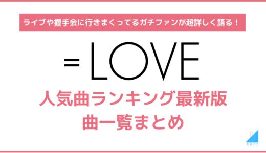 =LOVE(イコールラブ)人気曲ランキング!イコラブの曲一覧完全まとめ【2019年最新版】