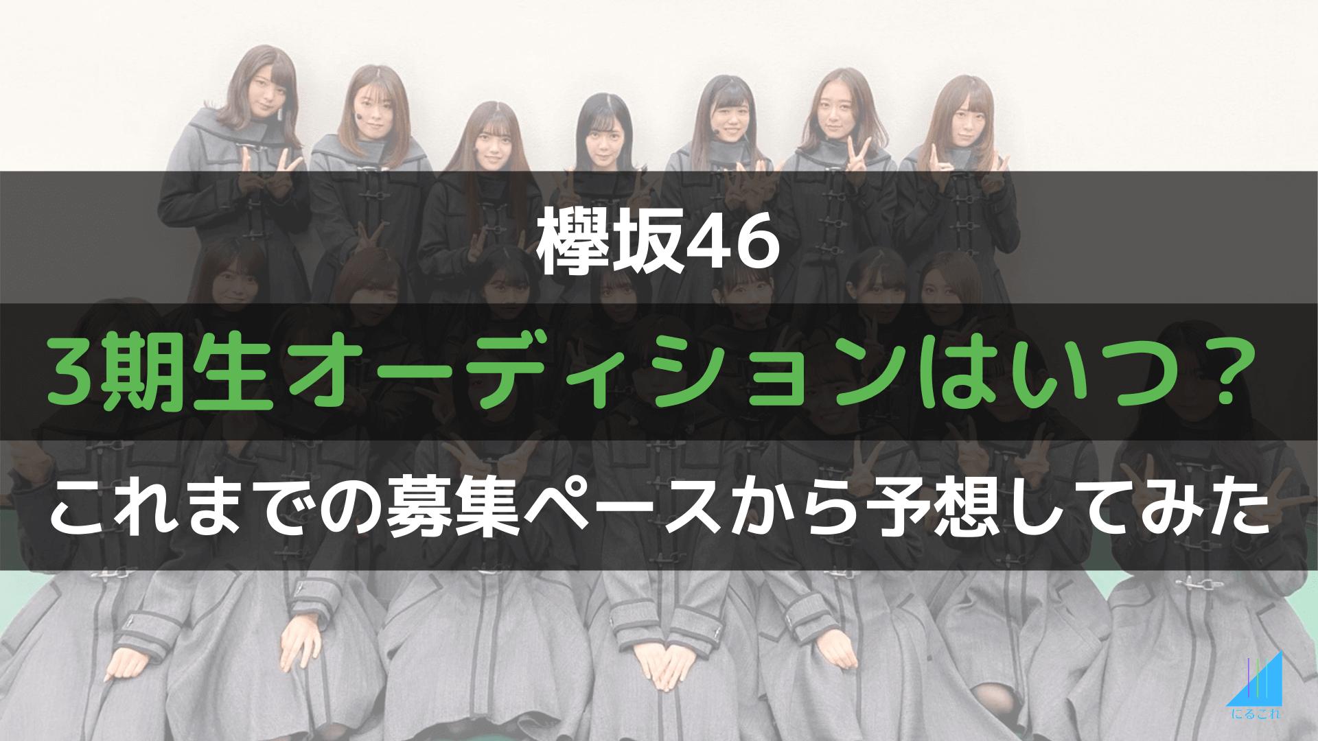 坂道 オーディション 2019