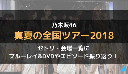 【真夏の全国ツアー2018】セトリ・会場・DVD&ブルーレイに当時のエピソードまとめ【乃木坂46】