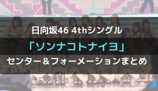 ソンナコトナイヨのセンター&フォーメーションまとめ【日向坂46/4thシングル】