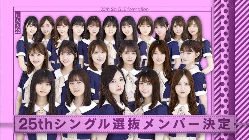 乃木坂46の25thシングル選抜メンバー