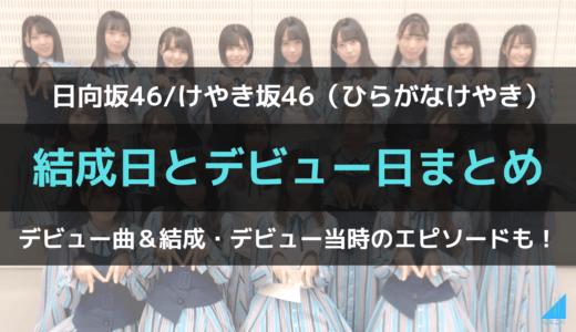 日向坂46(ひらがなけやき)の結成日とデビュー日はいつ?デビュー曲や結成時のエピソードもまとめ