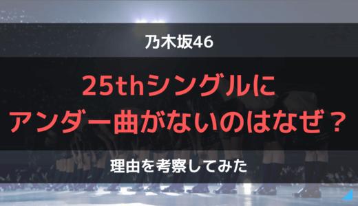 【乃木坂46】25thシングルにアンダー曲がないのはなぜ?ファン歴8年の乃木坂オタクが理由を考察