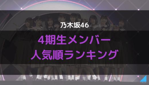 【乃木坂46】4期生メンバー人気順ランキング2020年10月最新版!乃木オタが4期の最新人気順を語ります!
