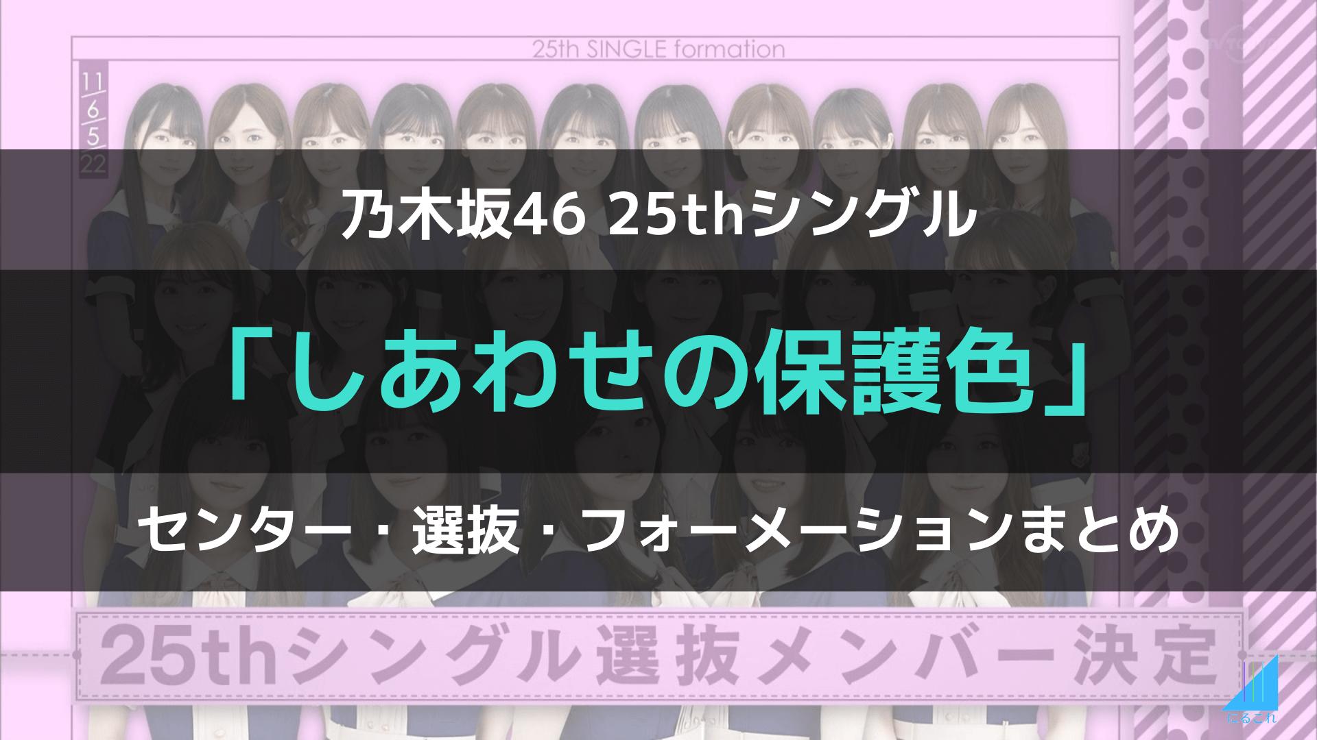 枚 選抜 目 25 乃木坂 シングル
