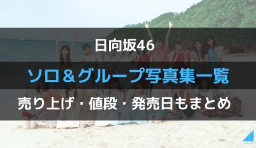 【日向坂46写真集一覧】ソロ&グループ写真集の売上・発売日・値段まとめ
